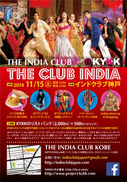 india night club kobe, bollywood party