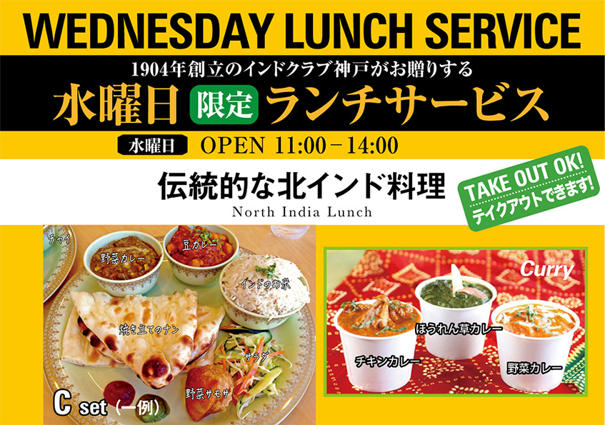 India club Kobe Wednesday Lunch