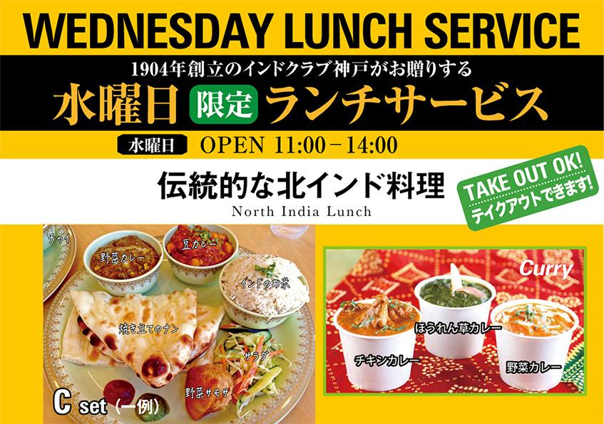 India club Kobe Wednesday Lunch